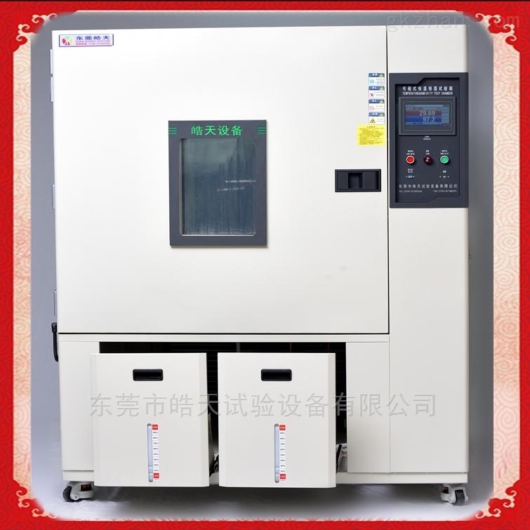 恒温恒湿机1000L冷冻仪器仪表制造