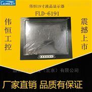 FLD-6191-伟恒19寸工业显示器FLD-6191