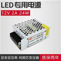 LED开关电源12V2A24W灯条监控电源变压器