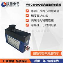 1050D动态扭矩传感器