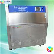 温度恒定超强荧光辐照老化试验箱 紫外线机