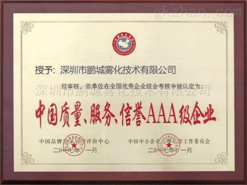 中国质量·服务·信誉AAA级企业