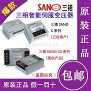 8KVA三锘SANO伺服变压器IST-C5-080伺服电子变压器