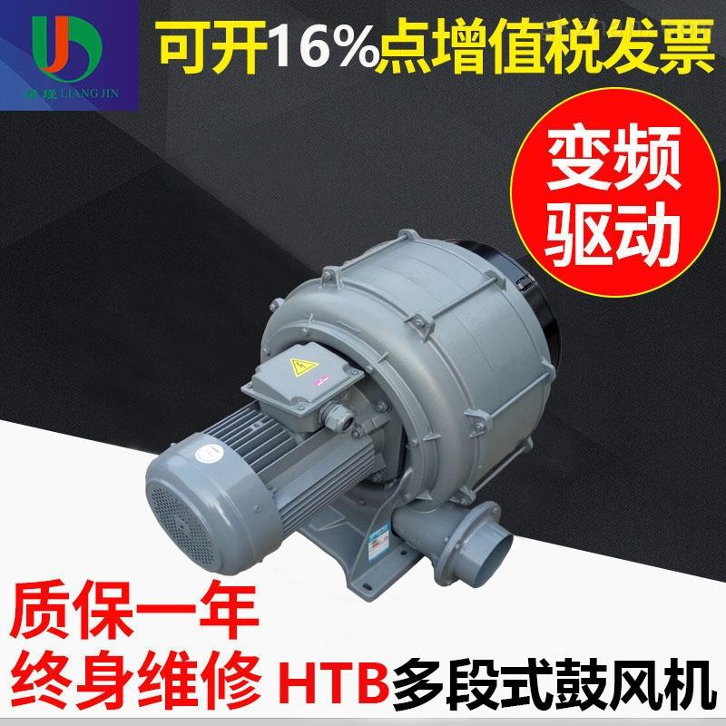 原装HTB100-304多段透浦式鼓风机