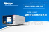 铁电薄膜材料试验仪HCTD—800