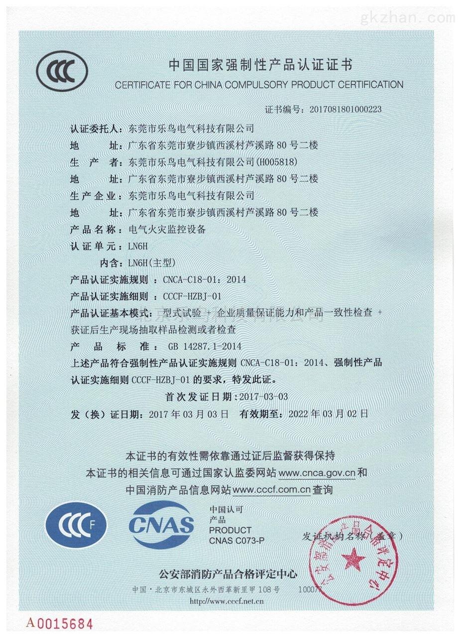 电气火灾监控设备3C认证