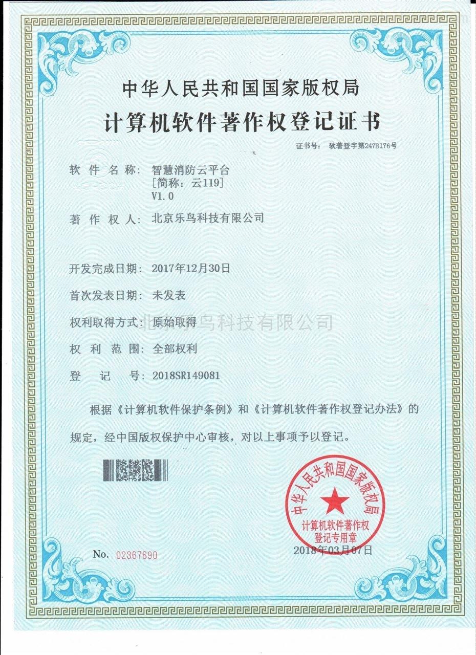 智慧消防云平台计算机软件著作权登记证书