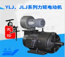 先锋YLJ、JLJ系列力矩三相异步电动机