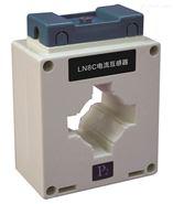LN8C电流互感器