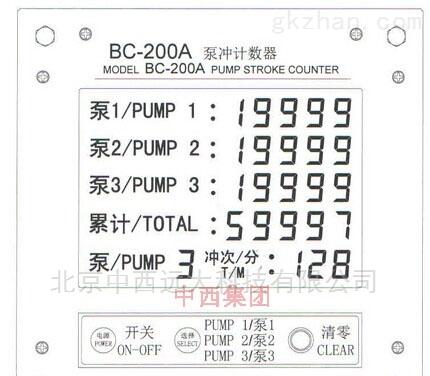 中西泵冲计数器型号:XY81-BC-200A