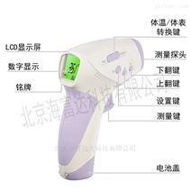 中西人体测温仪型号:HT-668