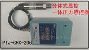 智能型供水供油系统管道压力传感器