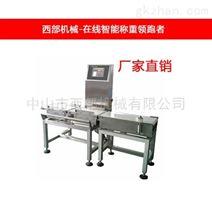 重量选别秤-包装行业生产线称重,西部机械