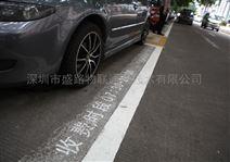 北京路侧停车收费车位