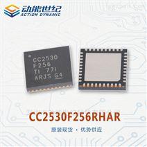 CC2530F256RHAR ZigBee无线射频芯片