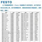 FESTO气囊式爪DHEB-63-E-D-E-L原装进口