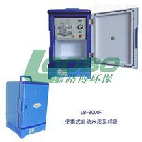 厂家直销杭州水库LB-8000F自动水质采样器