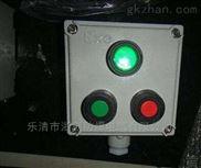 厂家供应防爆控制按钮盒LA53-3