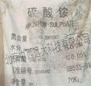 中西硫酸铵型号:HQ09-20kg