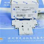 NHI11-PKZ0-C美国伊顿ETN-穆勒Moeller标准辅助触点