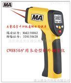 矿用本安型防爆红外测温仪CWH850