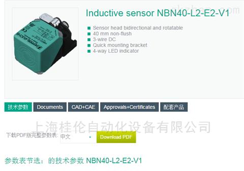P+F倍加福大量现货接近开关NBN40-L2-E2-V1