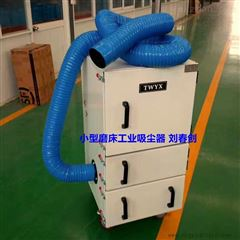 JC-750布袋式工业集尘机