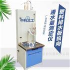 塑料排水板縱向通水量測定儀