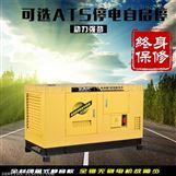 伊藤6kw小型移动式三相柴油发电机YT9000E3