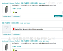 菲尼克斯FL SWITCH SFNB 5TX
