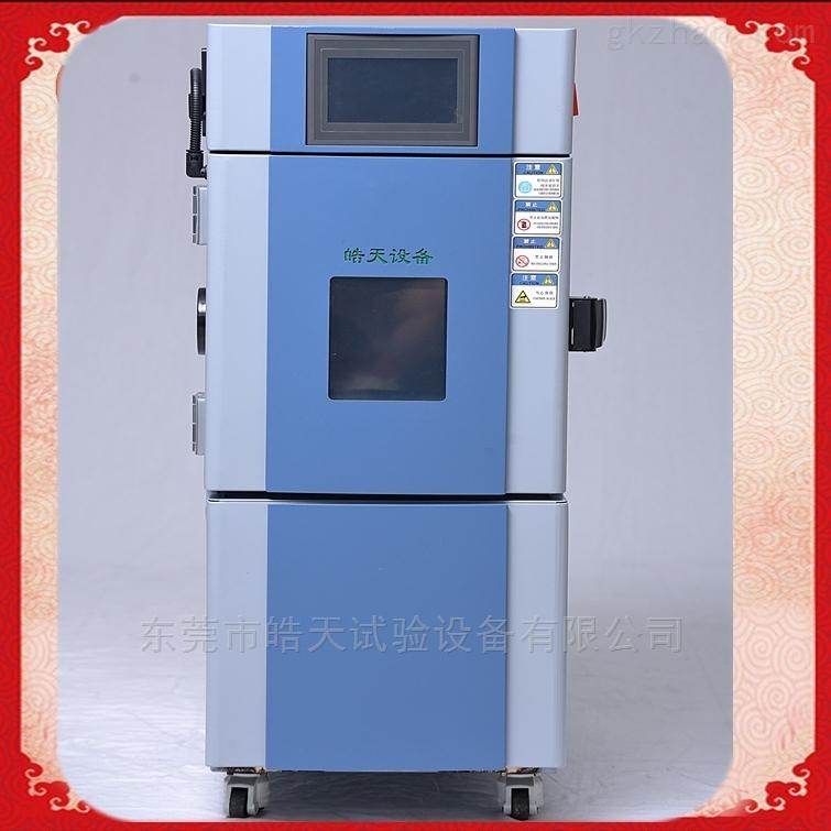 小型环境试验箱价格容积22升-40度