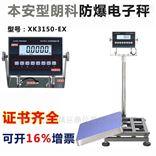 上海50公斤防爆电子秤