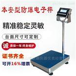 XK3150-EX50KG防爆电子秤,50公斤防爆秤