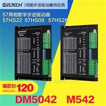 激光机2相步进电机驱动器M542\DM5042