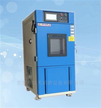 模拟环境恒温恒湿箱可程式低温测试机