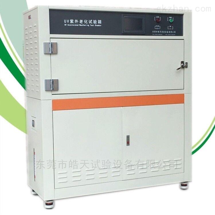 耐候环境三功能应用箱式紫外线老化试验箱