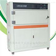 耐候环境气候紫外线加速老化试验箱