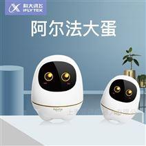 科大讯飞阿尔法蛋机器人