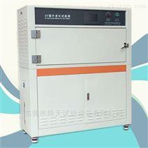 三功能紫外线试验箱子老化测试仪