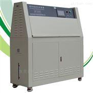 HT-UV3-产品耐久性测验紫外线老化试验箱
