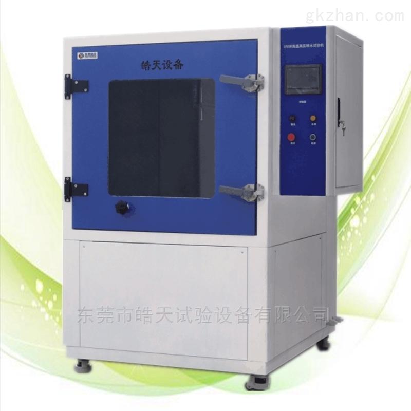 IPx9K系列防水试验箱技术指标
