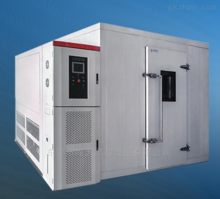 步入式试验箱定制大型恒温恒湿室
