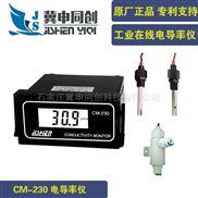 CM-230  工业在线电导率仪