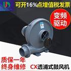 原装全风CX-75A风机 全风鼓风机厂家直销