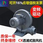 原装全风透浦式风机 低噪音CX-75A鼓风机