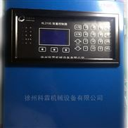 科霖XR2001皮带秤称重控制器