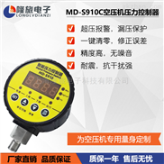 空压机智能压力控制器