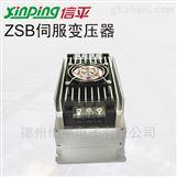 模切机行业型定制电子式智能伺服变压器