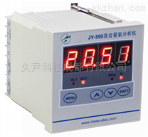 JY-550高含量氧分析仪制氧机专用