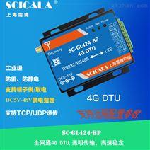SCICALA霜蝉4GDTU数传终端SC-GL424